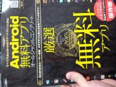 崎本大海 公式ブログ/どぅ!だ! 画像1