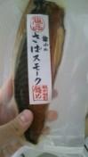 崎本大海 プライベート画像 t00990