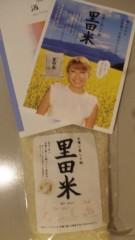 崎本大海 公式ブログ/里田まいさんの里田米 画像1