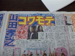 崎本大海 公式ブログ/嬉しいニュース×3☆ 画像2