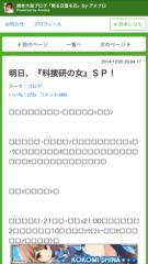 崎本大海 公式ブログ/Twitter新アカウント @hiromi_s0823  文字化け改善するまでこれ 画像1