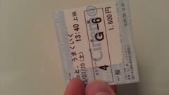 崎本大海 公式ブログ/『きっと、うまくいく』 画像1