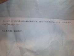 崎本大海 公式ブログ/手相って面白いね。 画像2