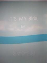 崎本大海 公式ブログ/『IT'S MY  勇気』発売! 画像1