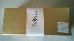 崎本大海 公式ブログ/肉パワー! 画像2
