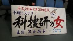 崎本大海 公式ブログ/科捜研とアメスタで崎本まつり 画像1