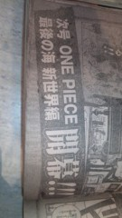 崎本大海 公式ブログ/ワンピースが… 画像1