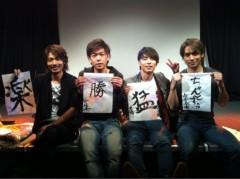 崎本大海 公式ブログ/明けましておめでとうございます 画像1