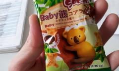 崎本大海 公式ブログ/2012-01-26 19:25:54 画像3