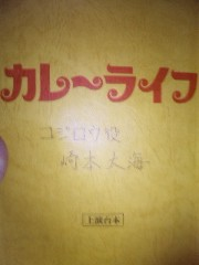 崎本大海 公式ブログ/大阪だ!! 画像1