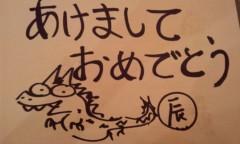 崎本大海 公式ブログ/新年明けましておめでとうございます 画像1
