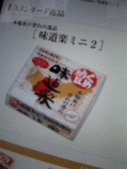 崎本大海 公式ブログ/納豆 画像1