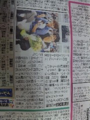 崎本大海 公式ブログ/嬉しいニュース×3☆ 画像1