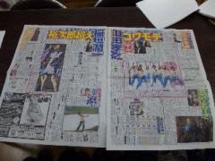 崎本大海 公式ブログ/嬉しいニュース×3☆ 画像3