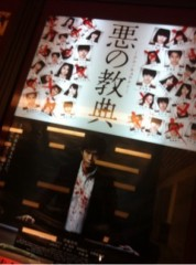 Happiness 公式ブログ/悪の教典!YURINO 画像2