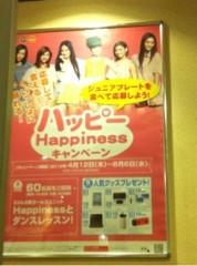 Happiness 公式ブログ/IN.ガスト YURINO 画像1