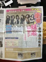 "Happiness 公式ブログ/デイリースポーツ…☆!""KAREN 画像1"