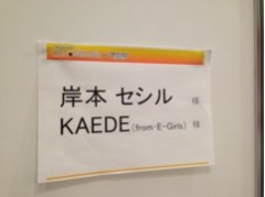 Happiness 公式ブログ/楽屋、KAEDE 画像1