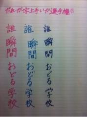 Happiness 公式ブログ/だれが字上手いか選手権!YURINO 画像1