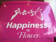 Happiness 公式ブログ/武者修行出発 藤井夏恋 画像1