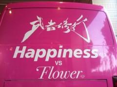 Happiness 公式ブログ/気合い 須田アンナ 画像1