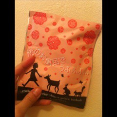 Happiness 公式ブログ/入浴剤 SAYAKA 画像1