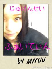 Happiness 公式ブログ/受験生へ MIYUU 画像1