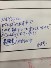 Happiness 公式ブログ/トレーナーさんから MIYUU 画像1