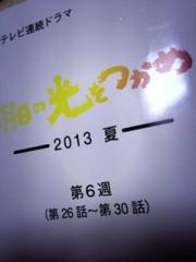 Happiness 公式ブログ/台本。 須田アンナ 画像1