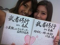 Happiness 公式ブログ/青森 SAYAKA 画像1