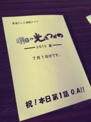 Happiness 公式ブログ/明日ピカ 須田アンナ 画像1