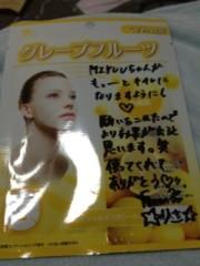 Happiness 公式ブログ/パック MIYUU 画像1