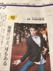 中河内雅貴 公式ブログ/旬 画像1