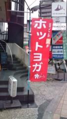 野上文代 公式ブログ/フロントは 画像2