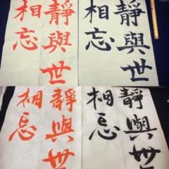福田ゆみ 公式ブログ/書の時間 画像1