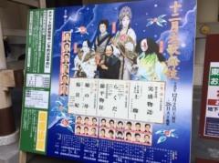 福田ゆみ 公式ブログ/十二月大歌舞伎 画像3