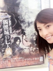 福田ゆみ 公式ブログ/髑髏城の七人Season風 画像2