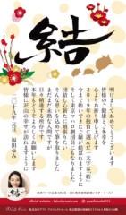 福田ゆみ 公式ブログ/明けましておめでとうございます 画像3