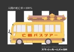 福田ゆみ 公式ブログ/舞台出演のお知らせ 画像1