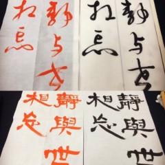 福田ゆみ 公式ブログ/書の時間 画像2