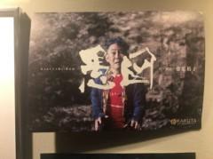 福田ゆみ 公式ブログ/合間の刺激 画像2