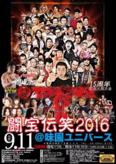 所々ジョージ(助走・織田) 公式ブログ/西口プロレス15周年記念大阪大会 画像1