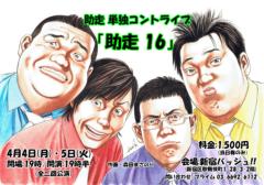 所々ジョージ(助走・織田) 公式ブログ/単独ライブ 画像1
