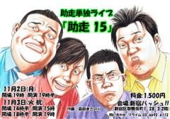 所々ジョージ(助走・織田) 公式ブログ/単独ライブ助走15初日 画像2