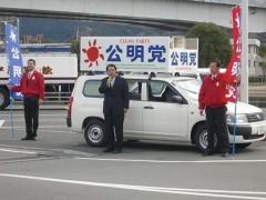 石田祝稔 公式ブログ/1日の政治は(2010.1.3) 画像2