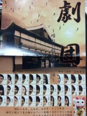 小林ひろみ 公式ブログ/「劇団」晴れた昭和の夏の頃 画像2