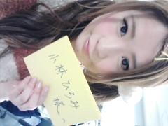 小林ひろみ 公式ブログ/初日報告 画像1