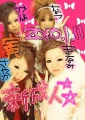 笹野花歩 公式ブログ/成人の日 画像1