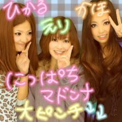 笹野花歩 公式ブログ/女子会 画像1