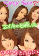 笹野花歩 公式ブログ/新年会 画像1